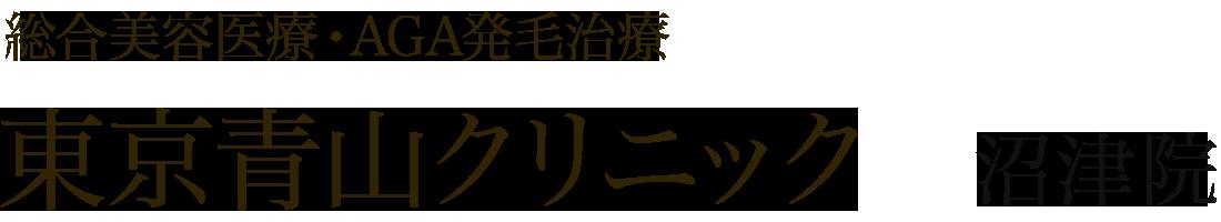 AGA・発毛治療は東京青山クリニック沼津院